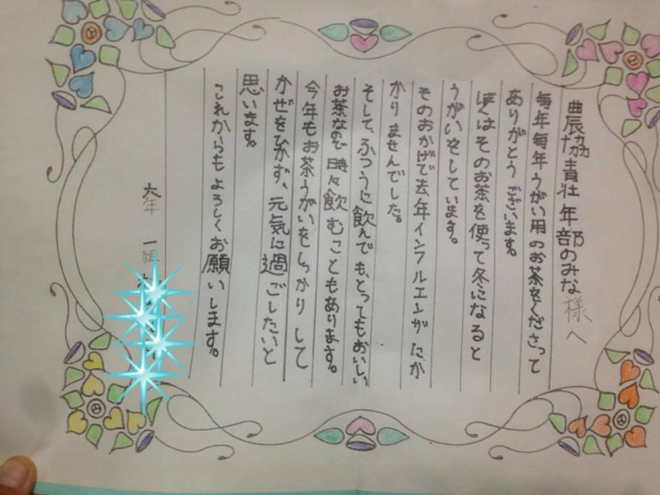 浮島小学校ありがとうの会