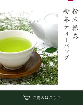 粉末緑茶 粉茶ティーバッグ ご購入はこちら