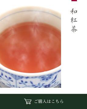 和紅茶 ご購入はこちら