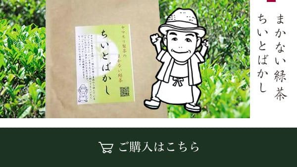 ヤマモリ製茶のまかない緑茶 ちいとばかし ご購入はこちら